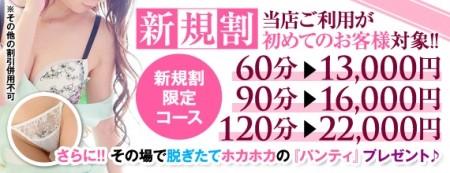 新規割!最大『 5,000円OFF!! 』さらに!パンティプレゼント♪
