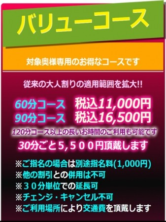 4月新コース開設*60分11,000円『バリューコース』スタート!!