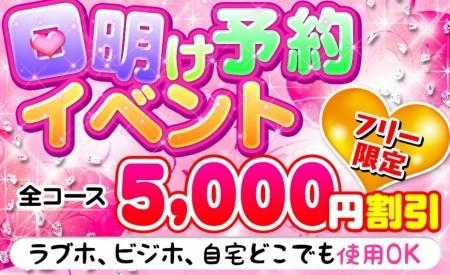開口一番「口開けイベント」はじめました!全コース5000円引き