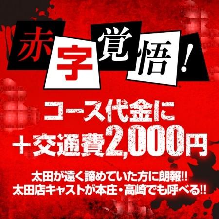 ★娯楽屋高崎店★★1月スペシャルイベント★★