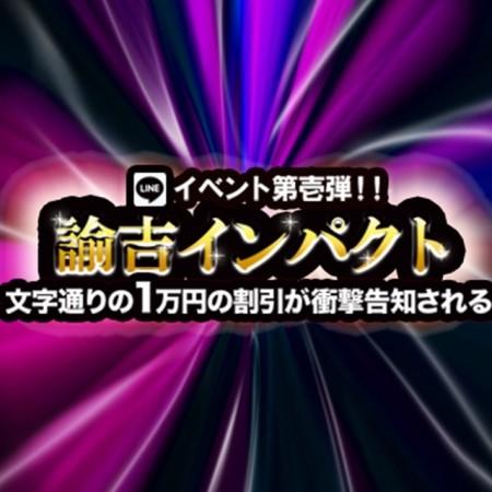 諭吉インパクト!10000円割引の超お得イベント!