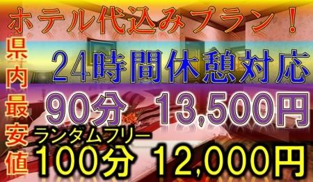 ★娯楽屋高崎店★高崎上陸★90分10,500円★