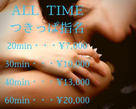 つきっぱ指名20min ¥7,000〜