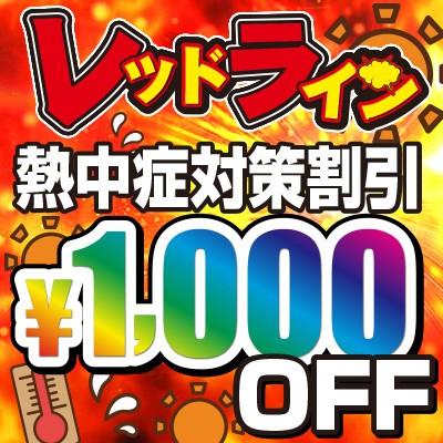 熱中症対策割引1,000円