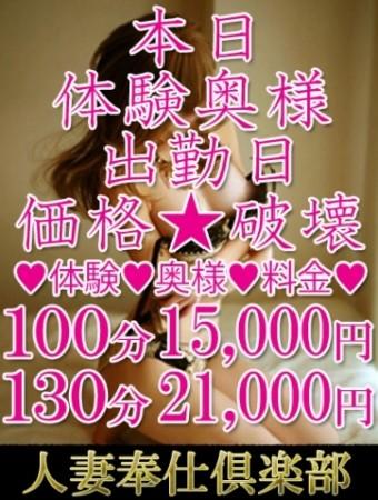 ★体験奥様特別価格★100分15000円~+ホテル代込みプラン☆☆