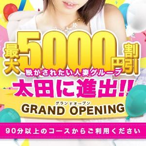 ◇グランドオープンキャンペーン!!◇