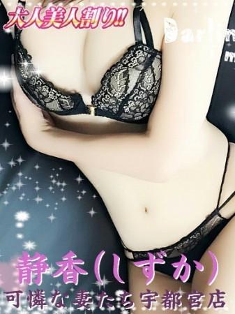 37歳以上の奥様対象・激得イベント『美人大人割り!!』START!