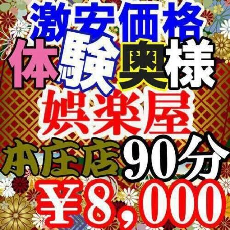 娯楽屋【本庄店】★体験入店速報★激熱!!灼熱!!