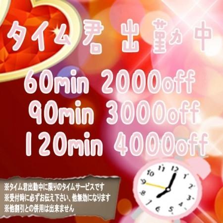 MAX4000円OFF☆彡『タイム君割引』開催中!!!