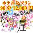 ★大!!大!!大好評!!★ランダムフリーイベント★100分8,500円★フリーの魅力