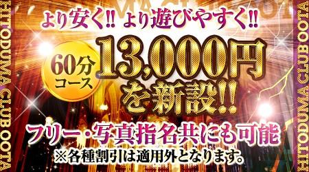 60分13000円コース新設☆