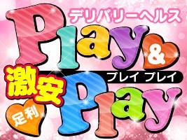 PLAY&PLAY プレイプレイ