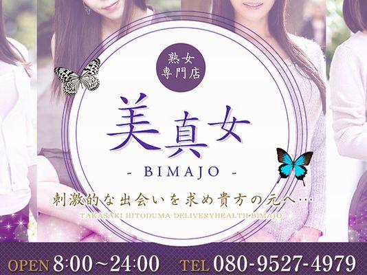 熟女専門店 美真女〜bimajo〜