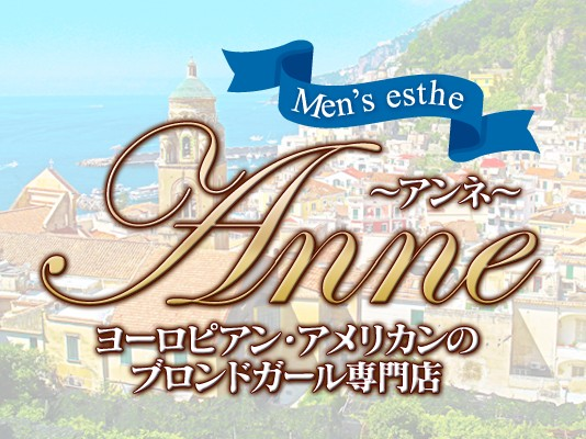 ANNE-アンネ-