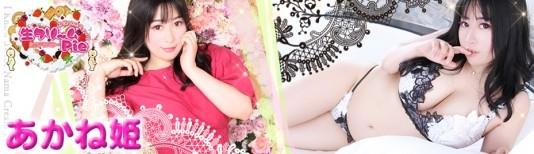 爆乳Hカップセクシー女優☆あかね姫☆ Monthly Gravure