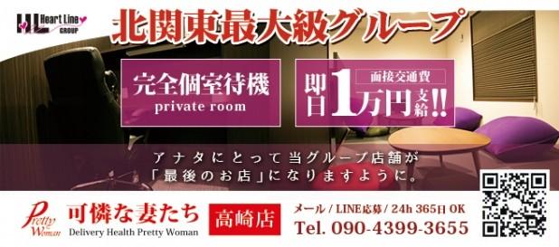 可憐な妻たち 高崎・前橋・板鼻・渋川