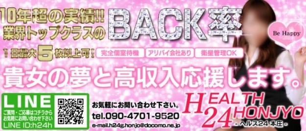 ヘルス24本庄店