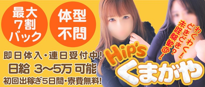 Hip's熊谷店