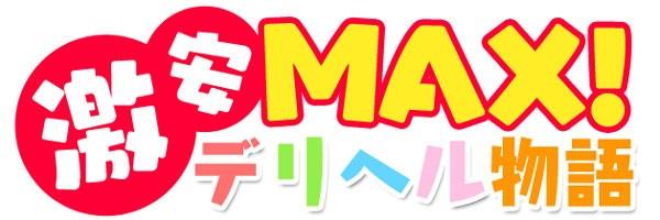 激安MAX!デリヘル物語