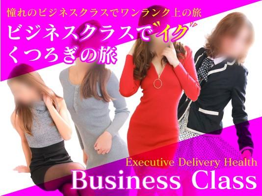 ビジネスクラス