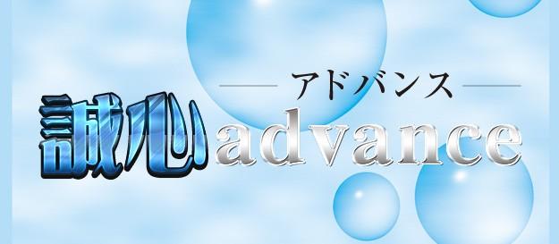 誠心advance -アドバンス-
