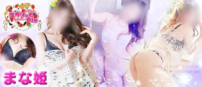 ☆まな姫☆ Monthly Gravure