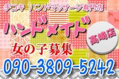I love 手コキ マッサージ専門店 ハンドメイド