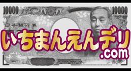 いちまんえんデリ.com 本店