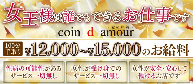 coin d amour コインダムール