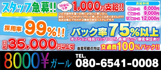 伊勢崎8000¥ガール