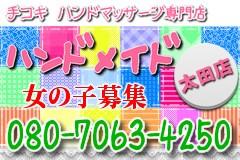 ハンドメイド 太田店